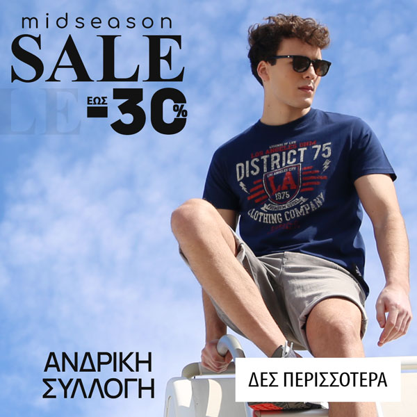 Men's Apparel up to -30%