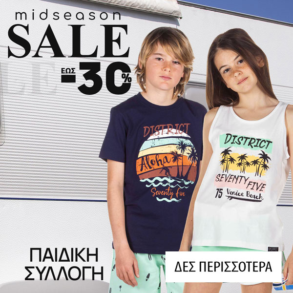 Kids' Apparel up to -30%